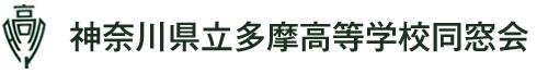 神奈川県立多摩高校同窓会