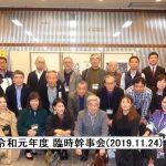 令和元年度臨時幹事会 開催報告(2019.11.24)