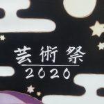 多摩高芸術祭のご報告(2020.10.5)