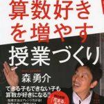 聖心女子学院初等科教諭 森勇介氏(33期)講演会の報告