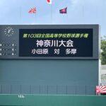 【大会結果】多摩高野球部 夏の神奈川大会