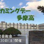 【延期】ホームカミングデー多摩高、同窓会総会延期決定